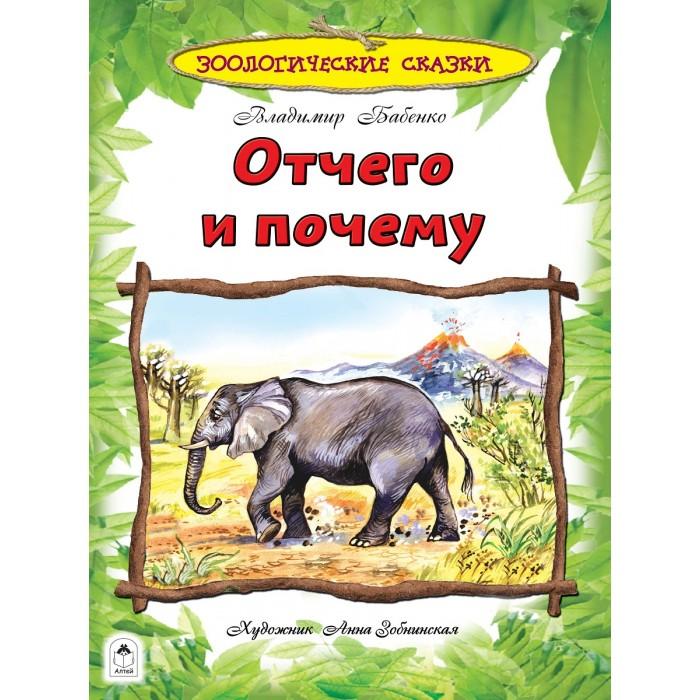 бабенко владимир григорьевич туда и обратно зоологические сказки Энциклопедии Алтей Владимир Бабенко Отчего и почему