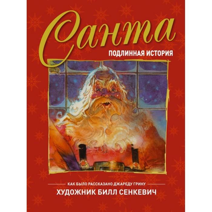Картинка для Художественные книги Издательство АСТ Книга Санта Подлинная история