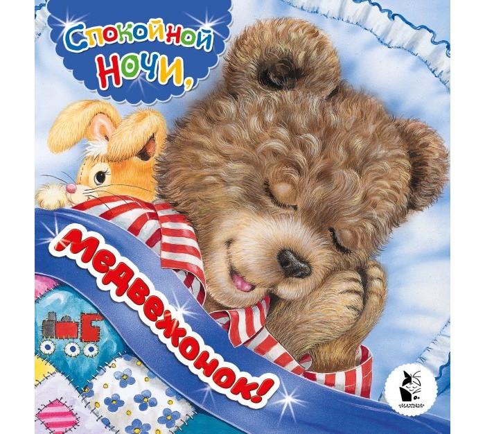 Художественные книги Издательство АСТ Книга Спокойной ночи, медвежонок!