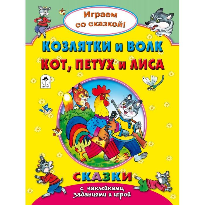 Фото - Книжки с наклейками Алтей Играем со сказкой Козлятки и волк. Кот, петух и лиса кот и лиса искатель