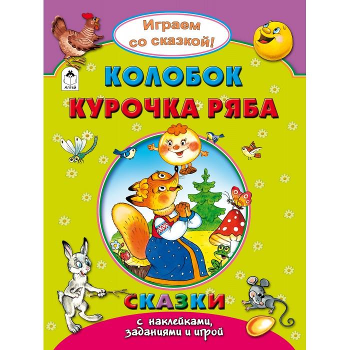 Книжки с наклейками Алтей Играем со сказкой Колобок. Курочка Ряба