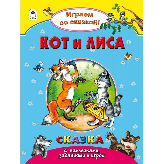 Фото - Книжки с наклейками Алтей Играем со сказкой Кот и лиса теремок кот и лиса