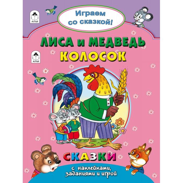 Книжки с наклейками Алтей Играем со сказкой Лиса и медведь. Колосок