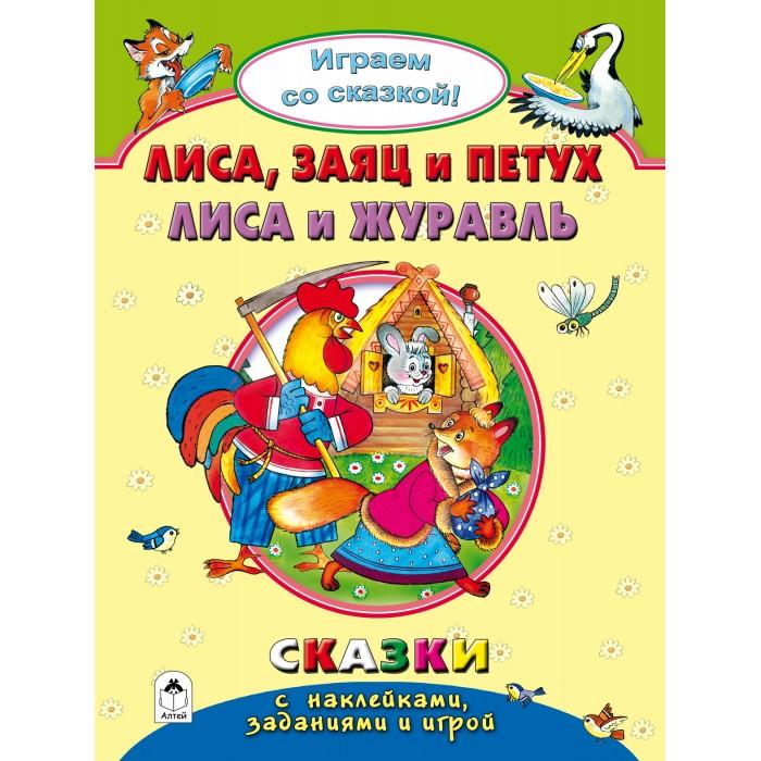 Книжки с наклейками Алтей Играем со сказкой Лиса заяц и петух. Лиса и журавль олейников игорь лиса и заяц графический роман
