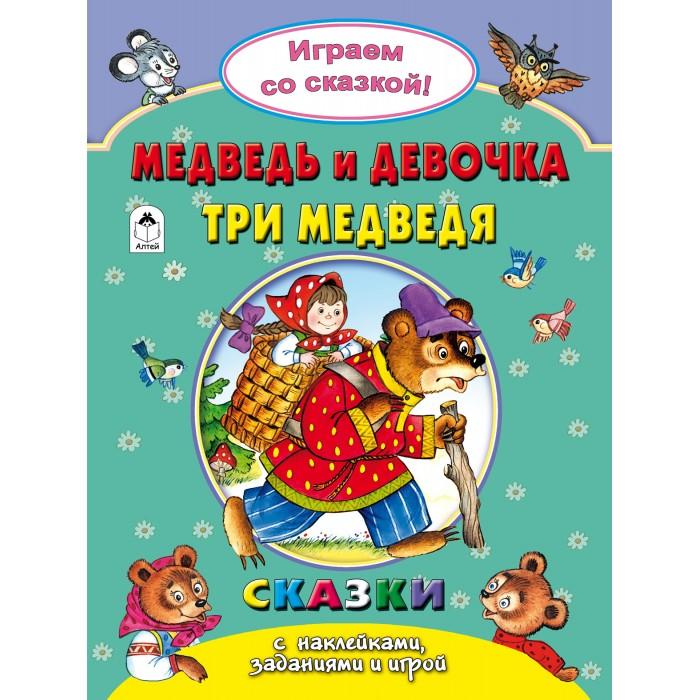Книжки с наклейками Алтей Играем со сказкой Медведь и девочка. Три медведя