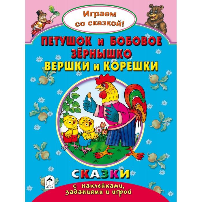 Книжки с наклейками Алтей Играем со сказкой Петушок и бобовое зернышко. Вершки и корешки
