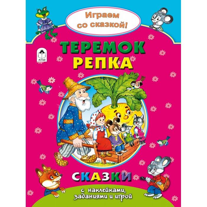 Книжки с наклейками Алтей Играем со сказкой Теремок. Репка
