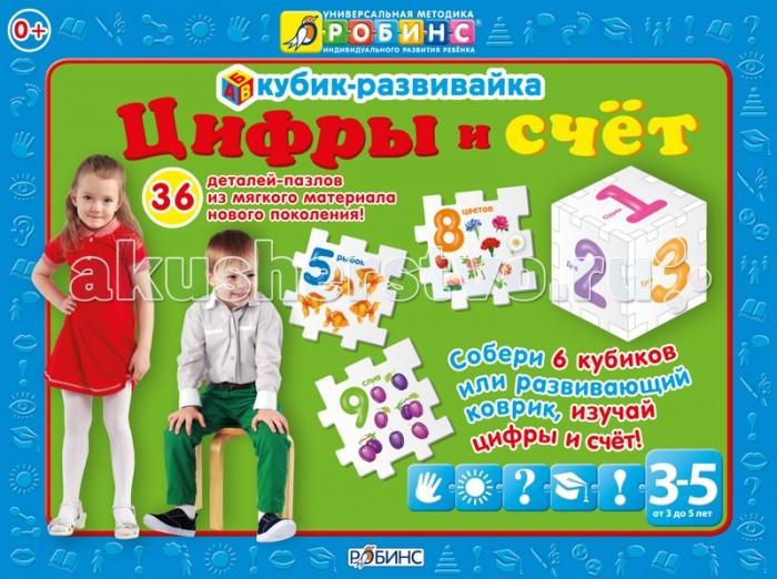Пазлы Робинс Кубик-развивайка Цифры и счет книги издательство робинс книжный конструктор развивающий кубик