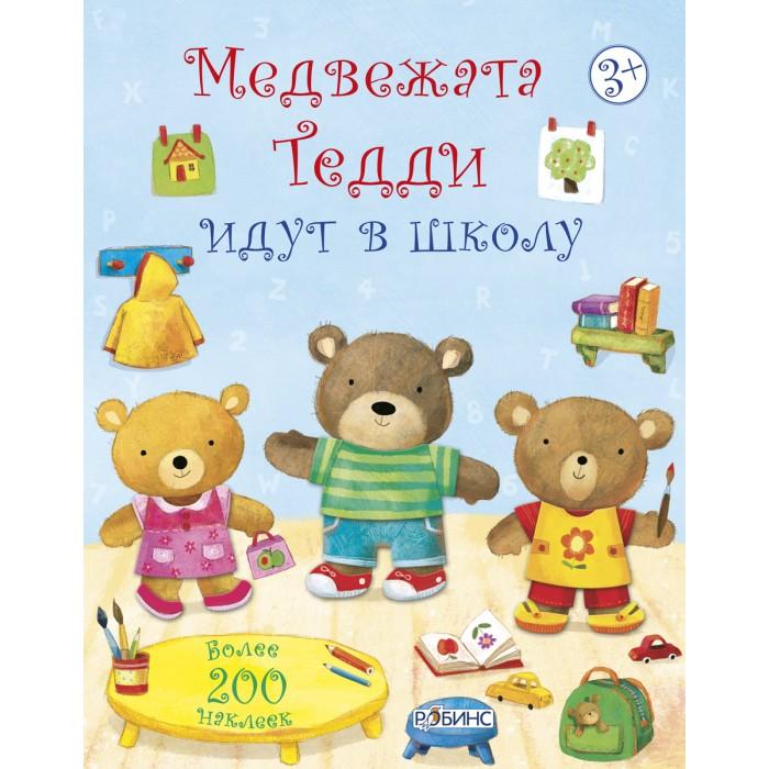 Книжки с наклейками Робинс Медвежонок Тедди. Медвежата Тедди идут в школу