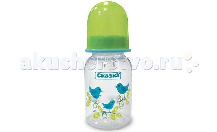 Бутылочки Сказка Птички 125 мл
