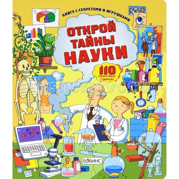 Обучающие книги Робинс Книга Открой тайны науки