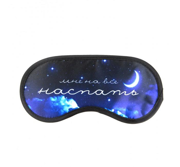 Фото - Аксессуары Kawaii Factory Маска для сна На все наспать аксессуары kawaii factory маска для сна deleting