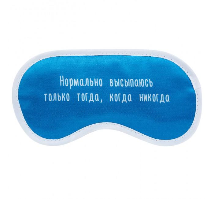 Фото - Аксессуары Kawaii Factory Маска для сна Нормально высплюсь аксессуары kawaii factory маска для сна deleting