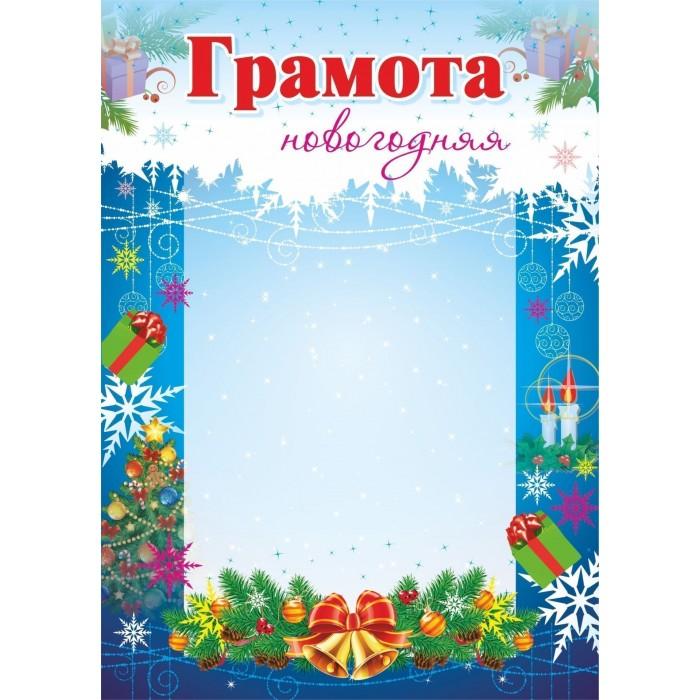 Канцелярия Учитель Грамота новогодняя А4