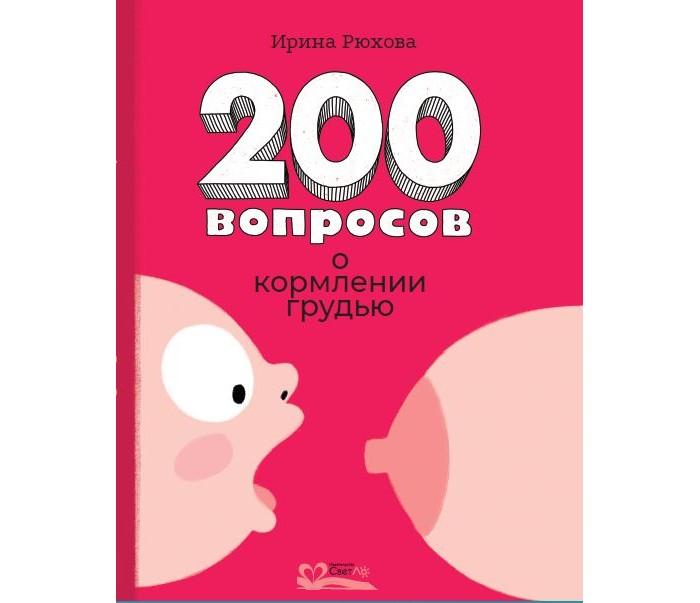Картинка для Книги для родителей СветЛо И. Рюхова Двести вопросов о кормлении грудью