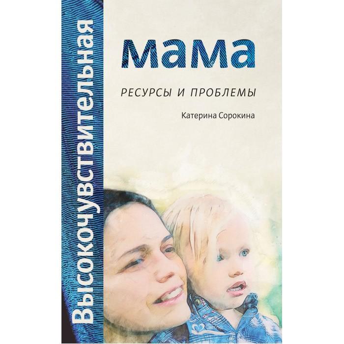 Купить Книги для родителей, СветЛо К. Сорокина Высокочувствительная мама: ресурсы и проблемы