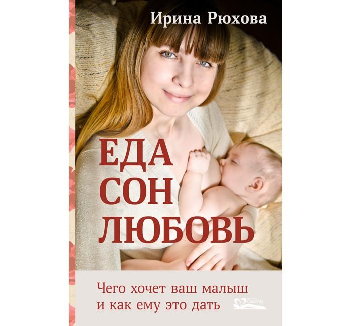 Картинка для Книги для родителей СветЛо И. Рюхова Еда. Сон. Любовь. Чего хочет малыш, и как ему это дать
