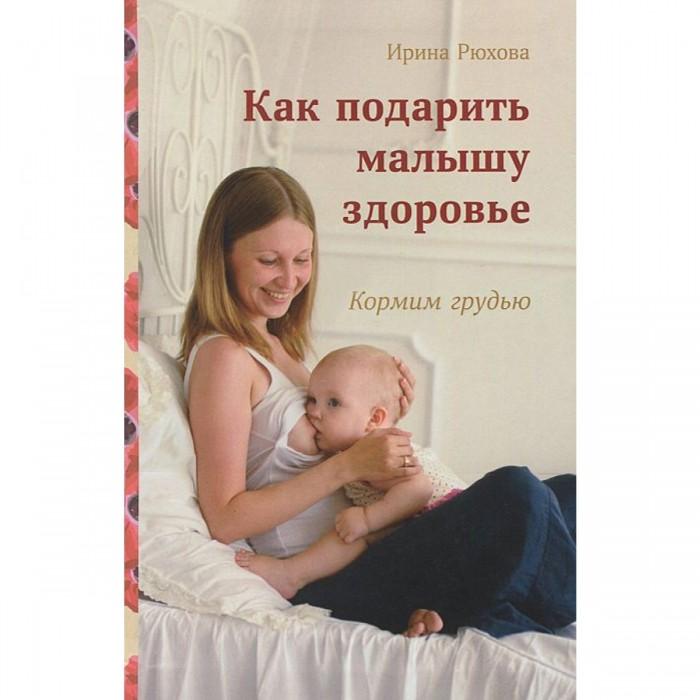 Картинка для Книги для родителей СветЛо И. Рюхова Как подарить малышу здоровье. Кормим грудью