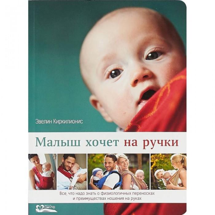 Картинка для Книги для родителей СветЛо Э. Киркилионис Малыш хочет на ручки