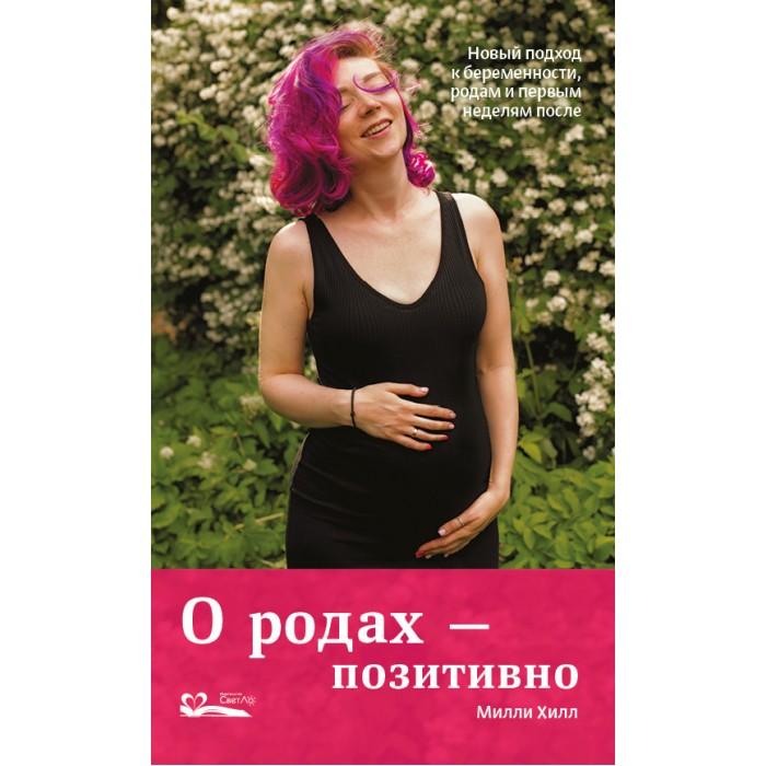 Картинка для Книги для родителей СветЛо М. Хилл О родах-позитивно. Новый подход к беременности, родам и первым неделям после