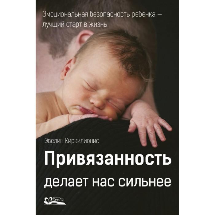 Картинка для Книги для родителей СветЛо Э. Киркилионис Привязанность делает нас сильнее
