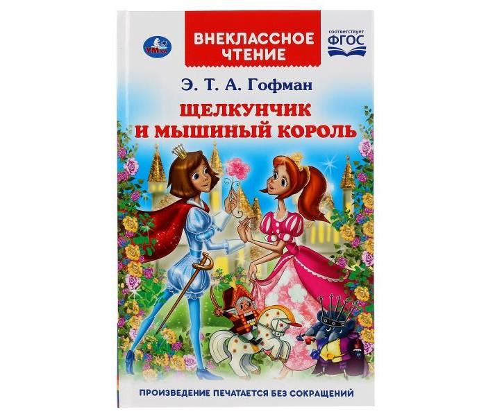 Художественные книги Умка Э.Т.А. Гофман Щелкунчик и мышиный король
