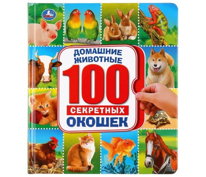 Картинка для Энциклопедии Умка Энциклопедия 100 окошек Домашние животные