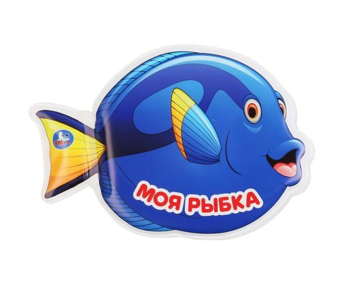 Фото - Игрушки для ванны Умка Книжка для ванны с погремушкой Моя рыбка игрушки для ванны умка книжка раскладушка для ванны любимые герои