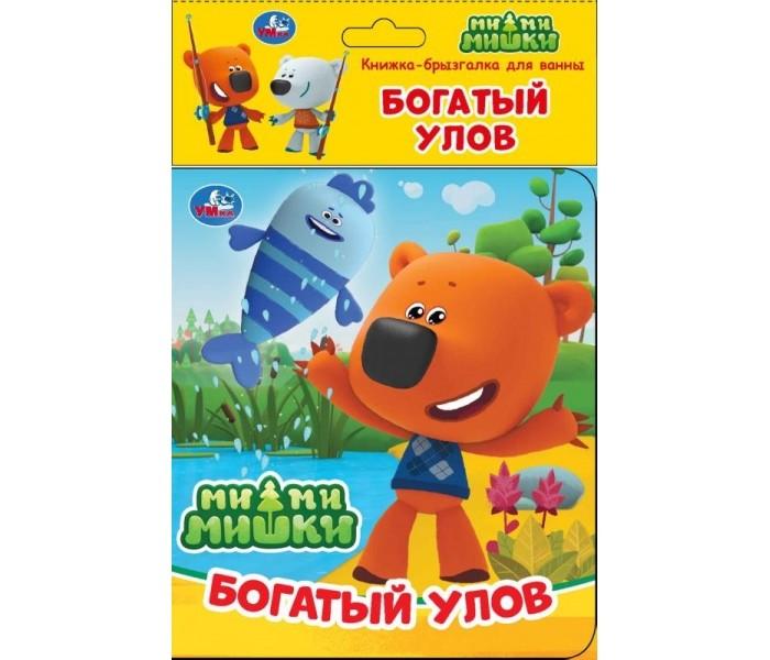 Фото - Игрушки для ванны Умка Книжка-брызгалка для ванны Ми-ми-мишки Богатый улов игрушки для ванны умка книжка раскладушка для ванны любимые герои