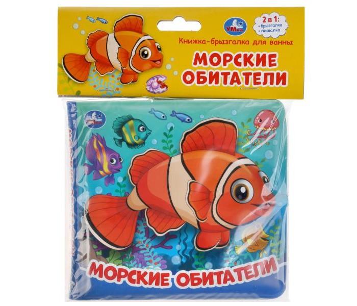 Фото - Игрушки для ванны Умка Книжка-брызгалка для ванны Морские обитатели игрушки для ванны умка книжка для ванны с погремушкой моя рыбка