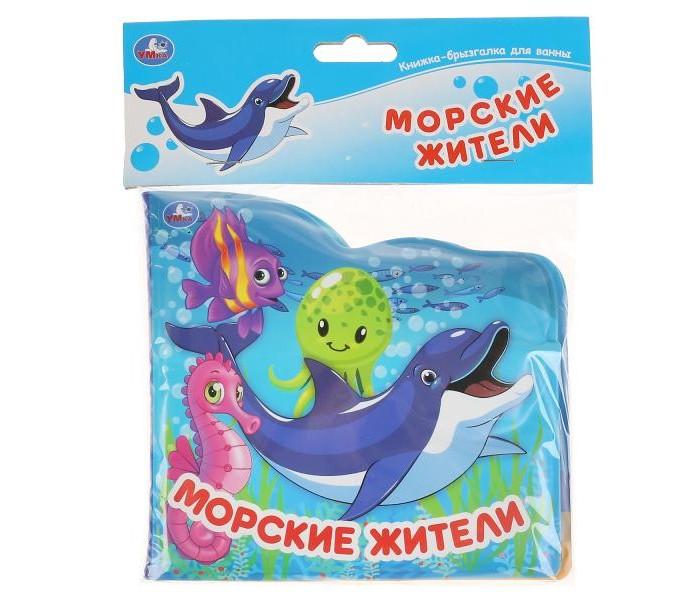 Фото - Игрушки для ванны Умка Книжка-брызгалка для ванны Морские жители игрушки для ванны умка книжка для ванны с погремушкой моя рыбка