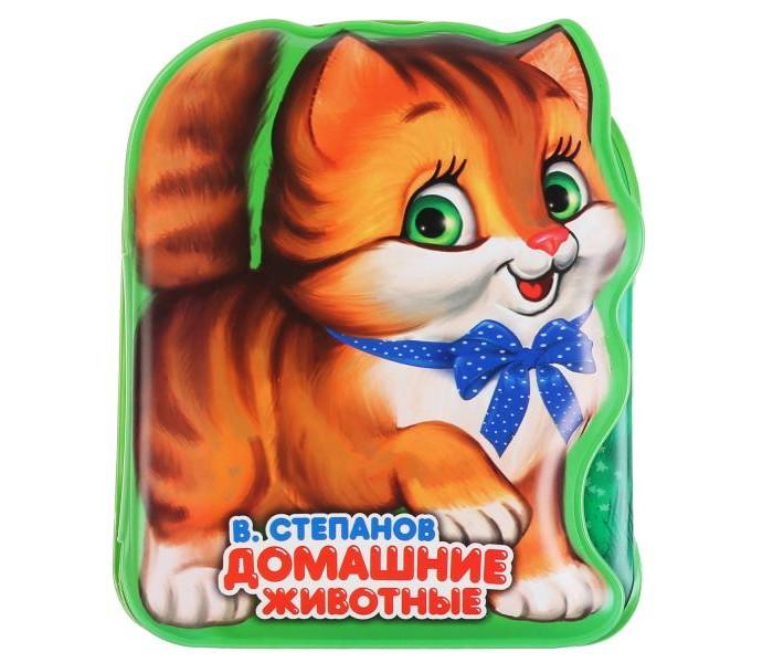 Фото - Игрушки для ванны Умка В. Степанов Книга-раскладушка для ванны Домашние животные игрушки для ванны умка в степанов книга раскладушка для ванны домашние животные