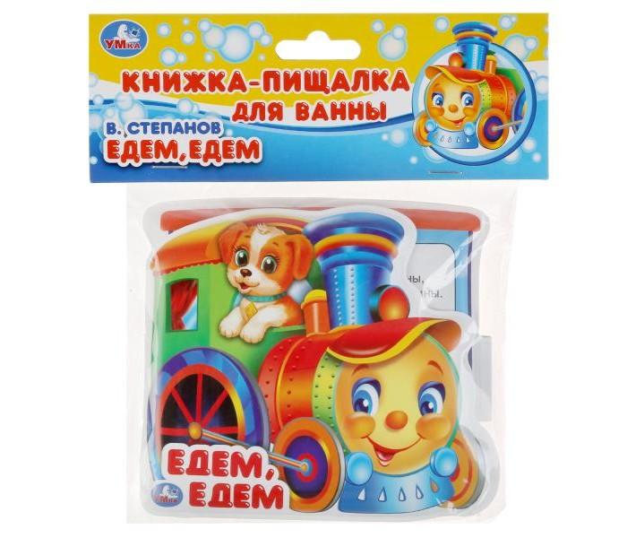 Фото - Игрушки для ванны Умка В. Степанов книга-раскладушка для ванны Едем, едем игрушки для ванны умка книжка раскладушка для ванны формы и цвета