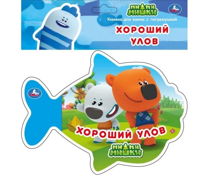 Фото - Игрушки для ванны Умка Книжка для ванны с погремушкой Мимимишки Хороший улов игрушки для ванны умка книжка раскладушка для ванны формы и цвета