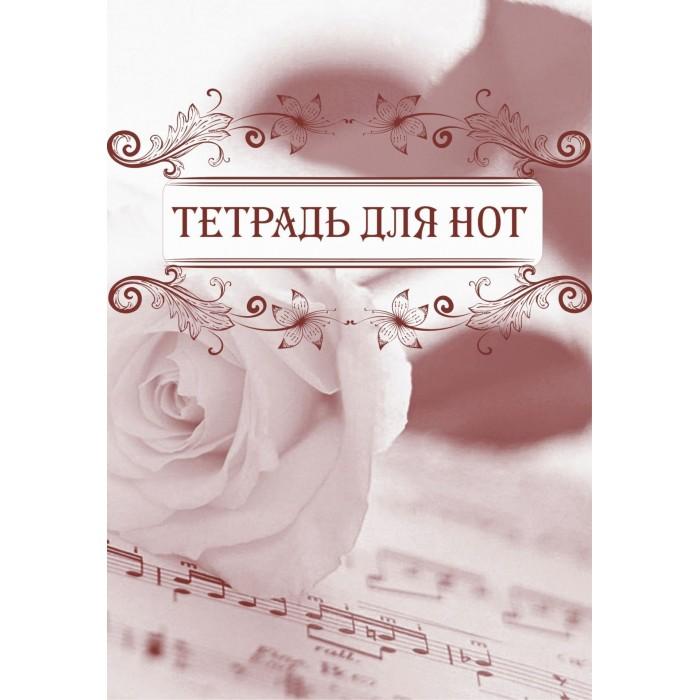 Фото - Канцелярия Учитель Тетрадь для нот А4 Роза канцелярия учитель тетрадь для нот а4 роза