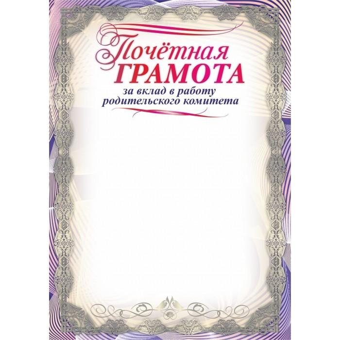 Канцелярия Учитель Почетная грамота за вклад в работу родительского комитета А4