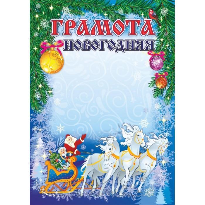 Канцелярия Учитель Грамота новогодняя А4 КЖ-1329
