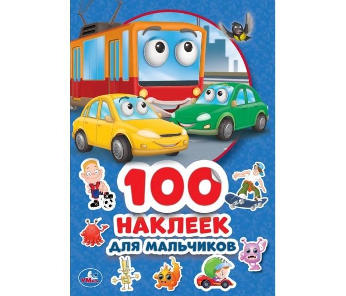 Фото - Детские наклейки Умка Альбом наклеек Для мальчиков детские наклейки умка альбом наклеек грузовичок лёва