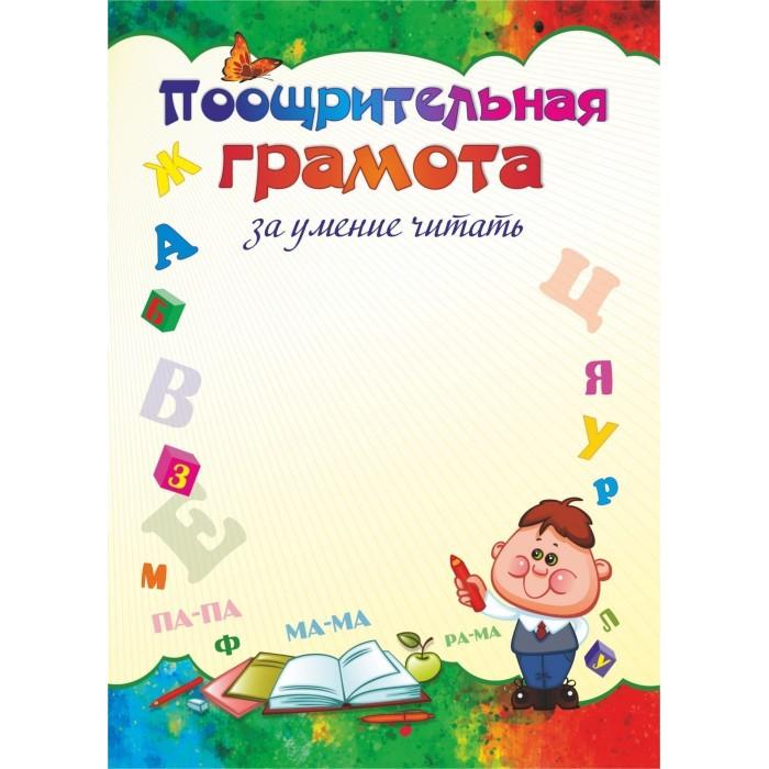 Канцелярия Учитель Поощрительная грамота за умение читать А5