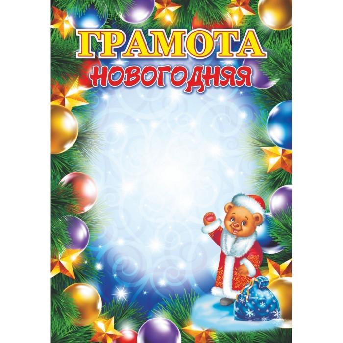 Канцелярия Учитель Грамота новогодняя с Плюшиком в образе Деда Мороза А5