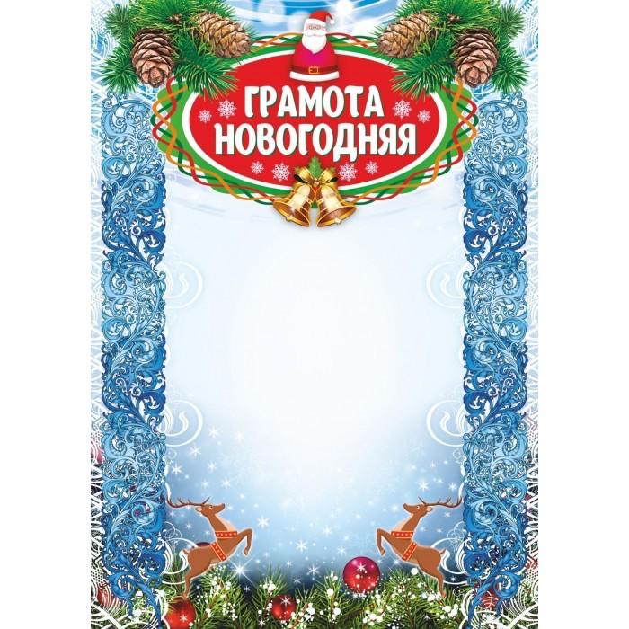 Канцелярия Учитель Грамота новогодняя с глиттерным лаком А4 КЖ-1466