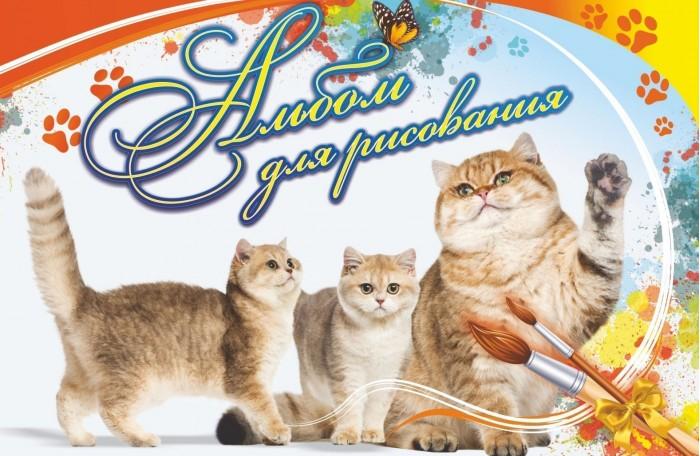 Принадлежности для рисования Учитель Альбом Кошка с котятами А4