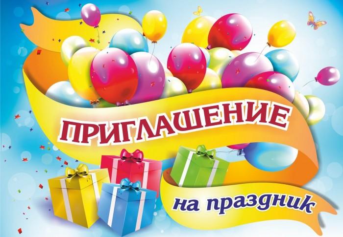 Товары для праздника Учитель Приглашение на праздник А6