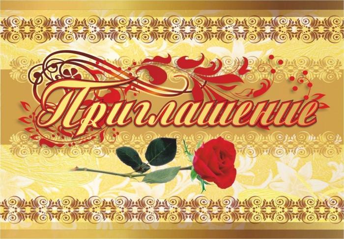 Товары для праздника Учитель Приглашение на праздник А6 КО-40