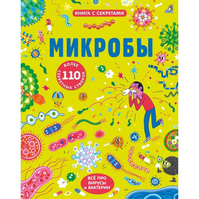 Картинка для Обучающие книги Робинс Книга с секретами Открой тайны Микробы