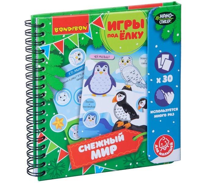 Купить Игры для малышей, Bondibon Компактная развивающая игра под ёлку малышам Снежный мир
