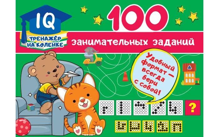 Развивающие книжки Издательство АСТ 100 занимательных заданий развивающие книжки издательство аст 100 занимательных заданий