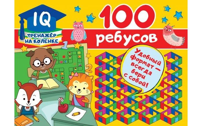 Развивающие книжки Издательство АСТ 100 ребусов развивающие книжки издательство аст 100 занимательных заданий