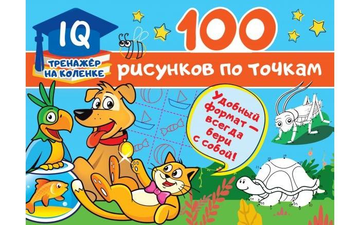 Развивающие книжки Издательство АСТ 100 рисунков по точкам развивающие книжки издательство аст 100 занимательных заданий