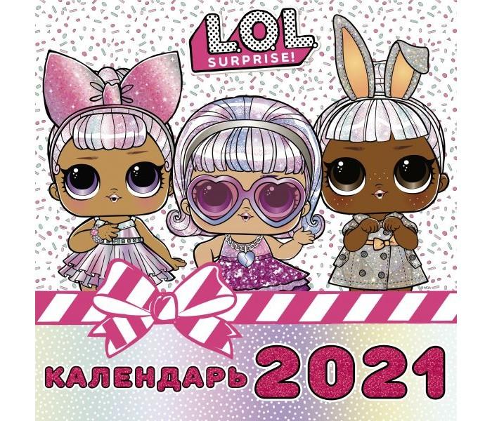 Картинка для Развивающие книжки Издательство АСТ Календарь 2021 L.O.L. Surprise!